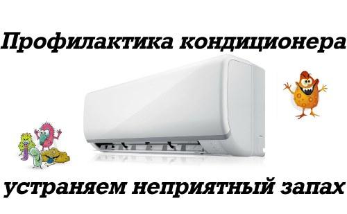 профилактика кондиционера