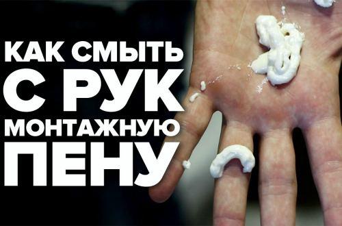 """""""грязные"""" руки"""