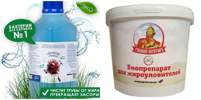 Биопрепараты для очистки канализации