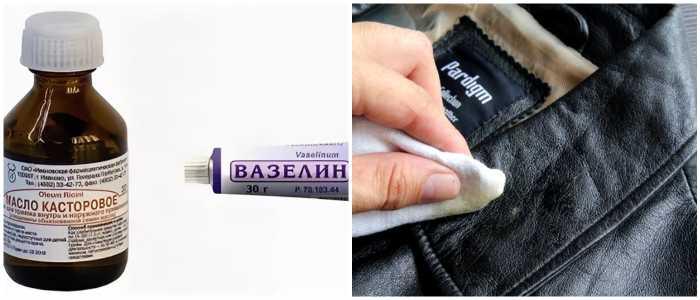 Вазелин и касторка для смятой куртки
